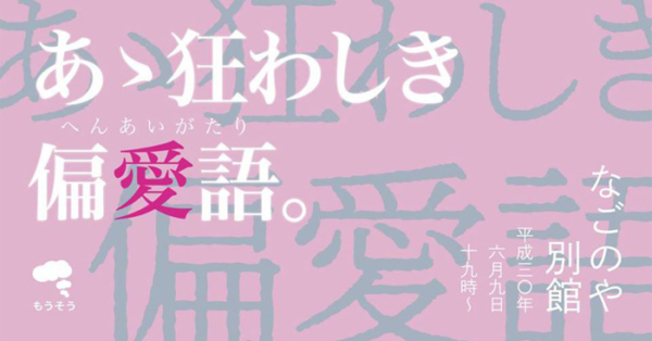 cover-henaigatari