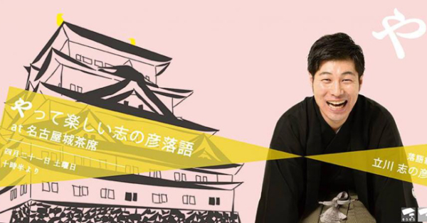 cover-rakugoatnagoyacastle01