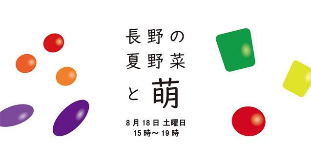 cover_natsumoe