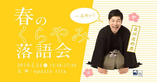cover_rakugo2019