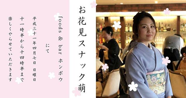 cover_hanamimoe2019