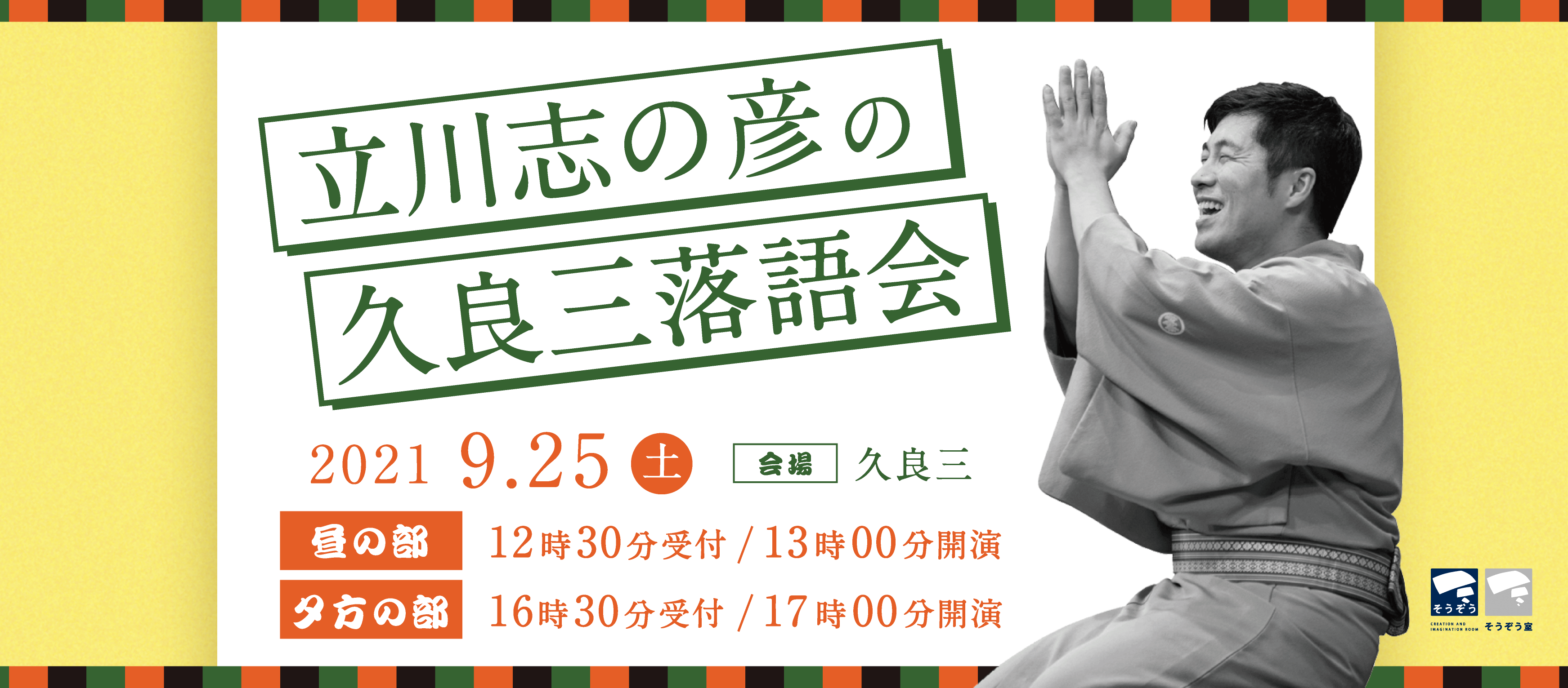 shinohikorakugo2021